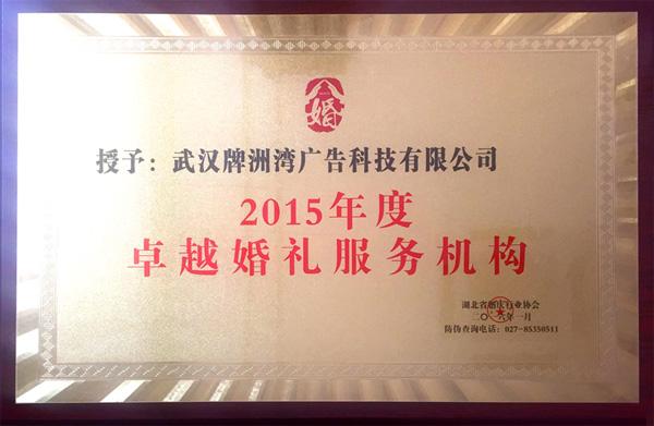 2015年度卓越婚礼服务机构