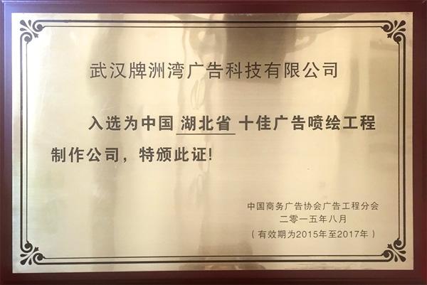 湖北省十佳广告喷绘工程公司