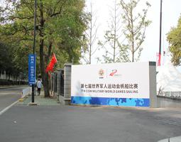 軍運會—武漢大學帆船館