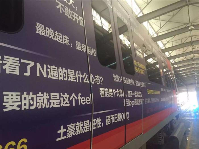 地铁车贴广告