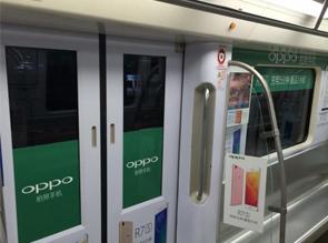 oppo地鐵包裝